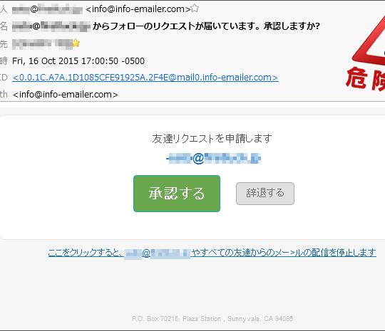 [[こんなメールに注意してください]]